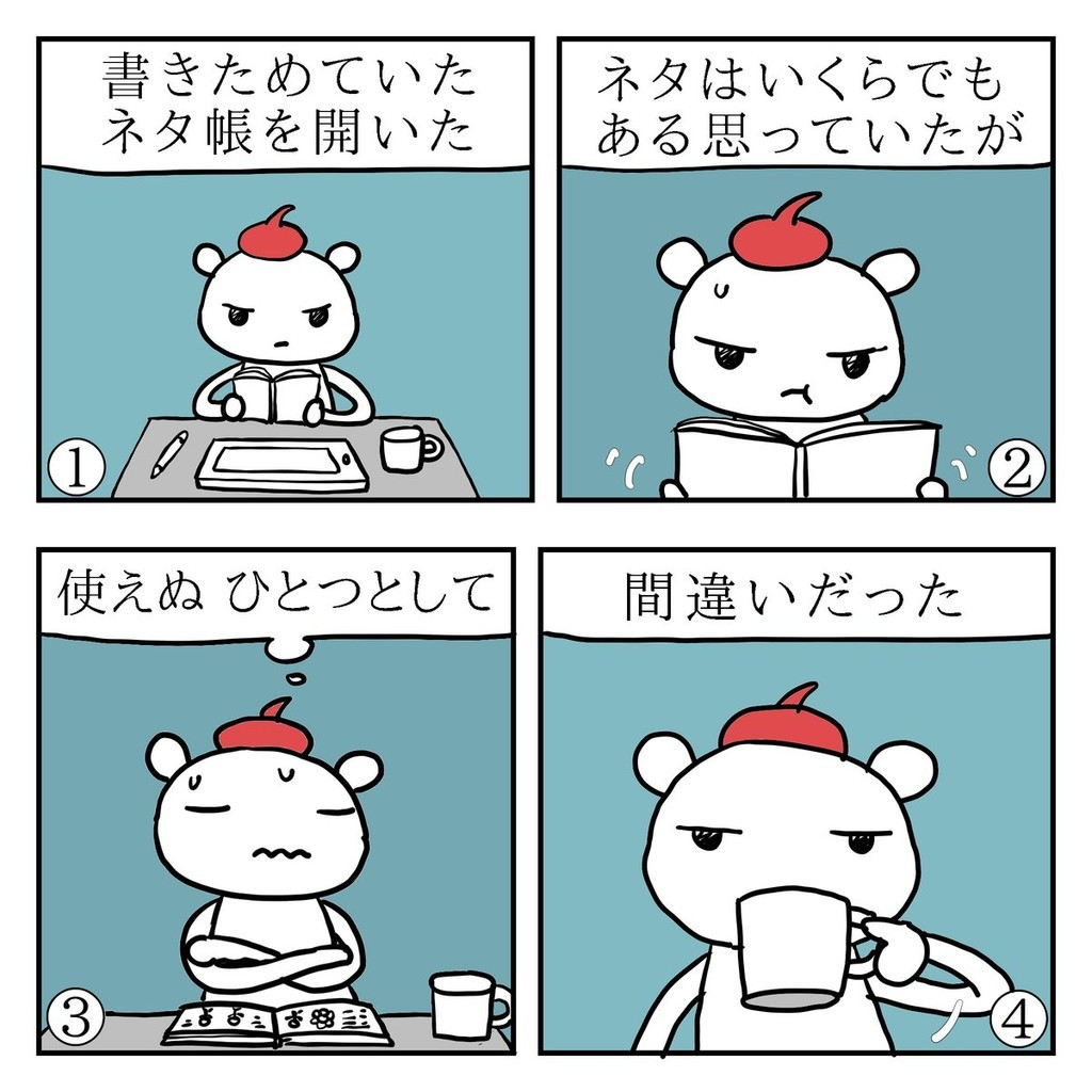 f:id:kanarihikokuma:20190117110236j:image:w340