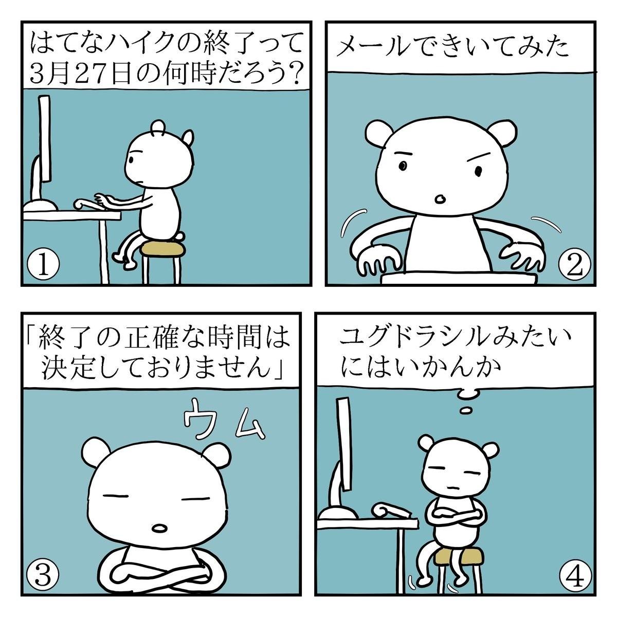 f:id:kanarihikokuma:20190319212321j:image:w330