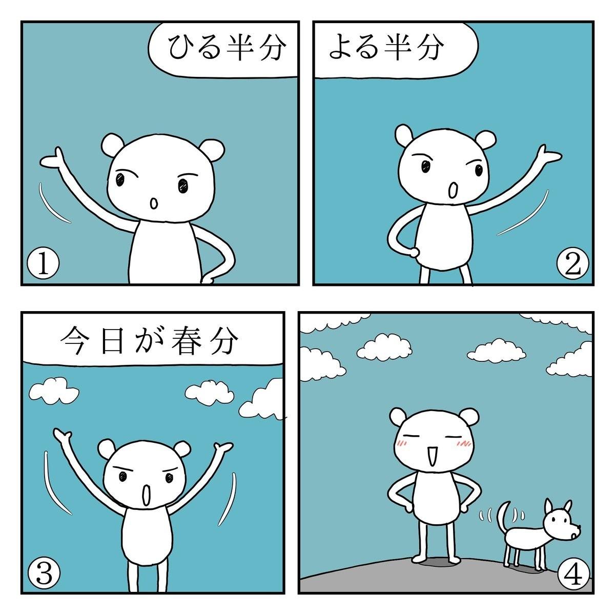 f:id:kanarihikokuma:20190321091204j:image:w330