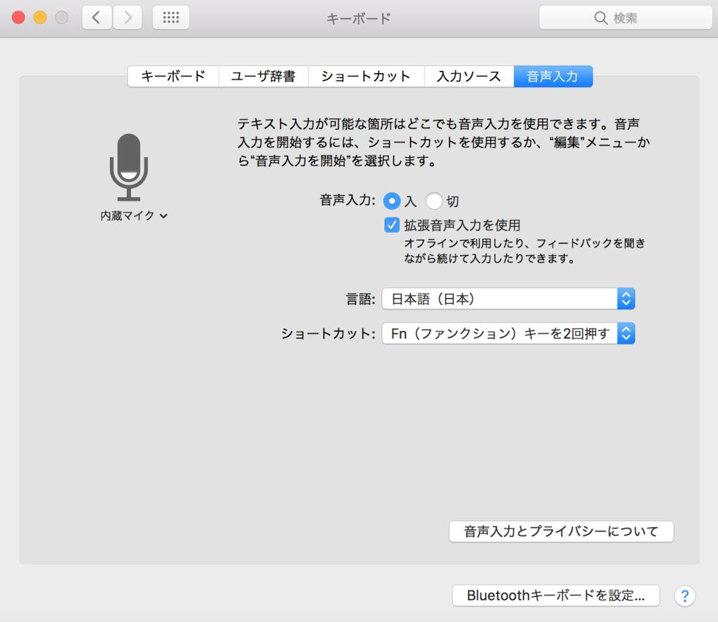 macBook音声入力設定画面