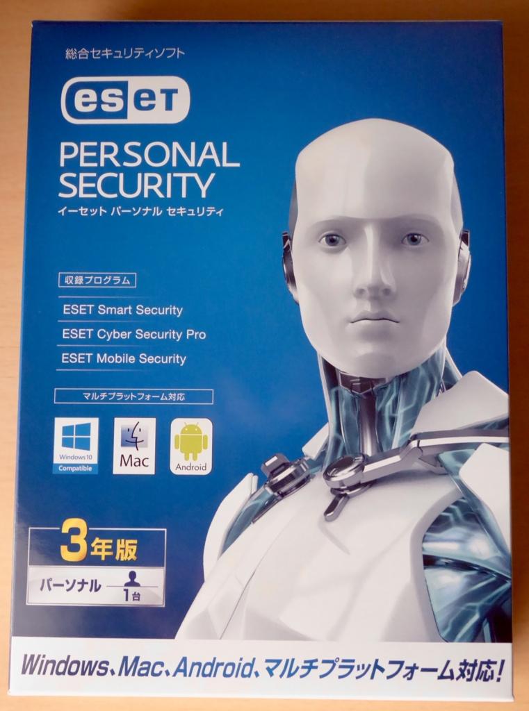 イーセットスマートセキュリティ eset セキュリティーソフト