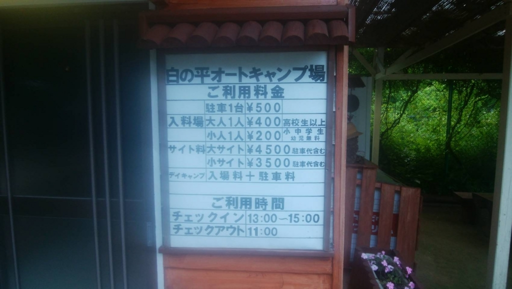 f:id:kanatomo-camp:20180704093528j:plain