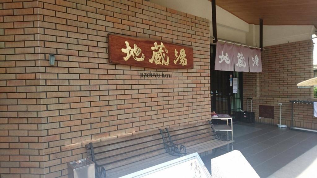 f:id:kanatomo-camp:20180725131545j:plain