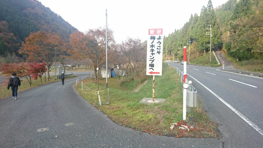 f:id:kanatomo-camp:20181207094504j:plain