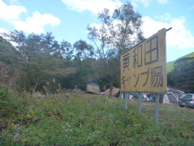 f:id:kanatomo-camp:20191107081012j:plain
