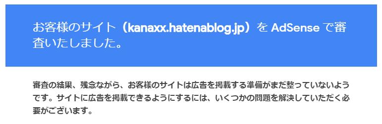 f:id:kanaxx43:20200329095700p:plain