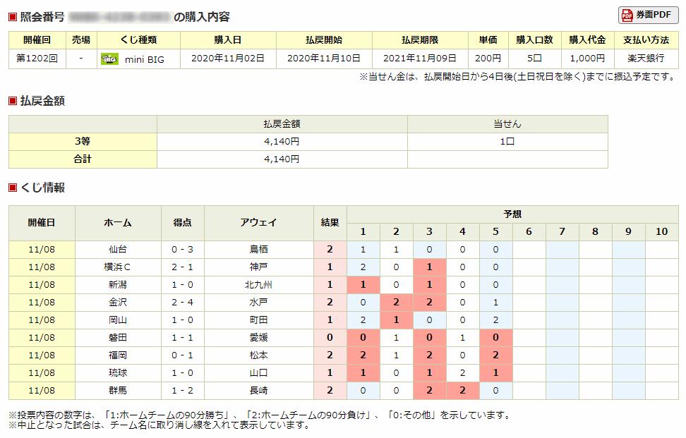 f:id:kanaxx43:20201110222415p:plain