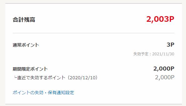f:id:kanaxx43:20201208223427p:plain
