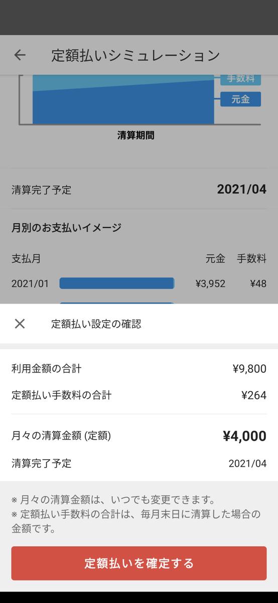 f:id:kanaxx43:20201219221139p:plain:w300