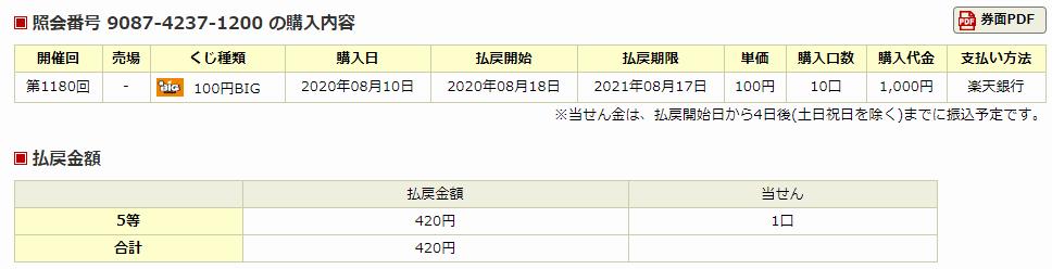 f:id:kanaxx43:20210109201201p:plain