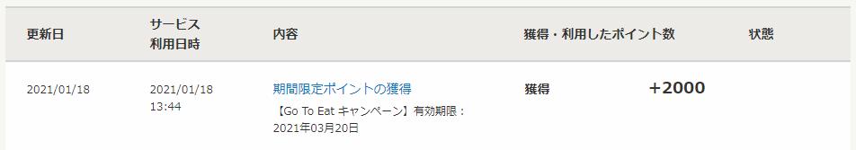 f:id:kanaxx43:20210119004533p:plain