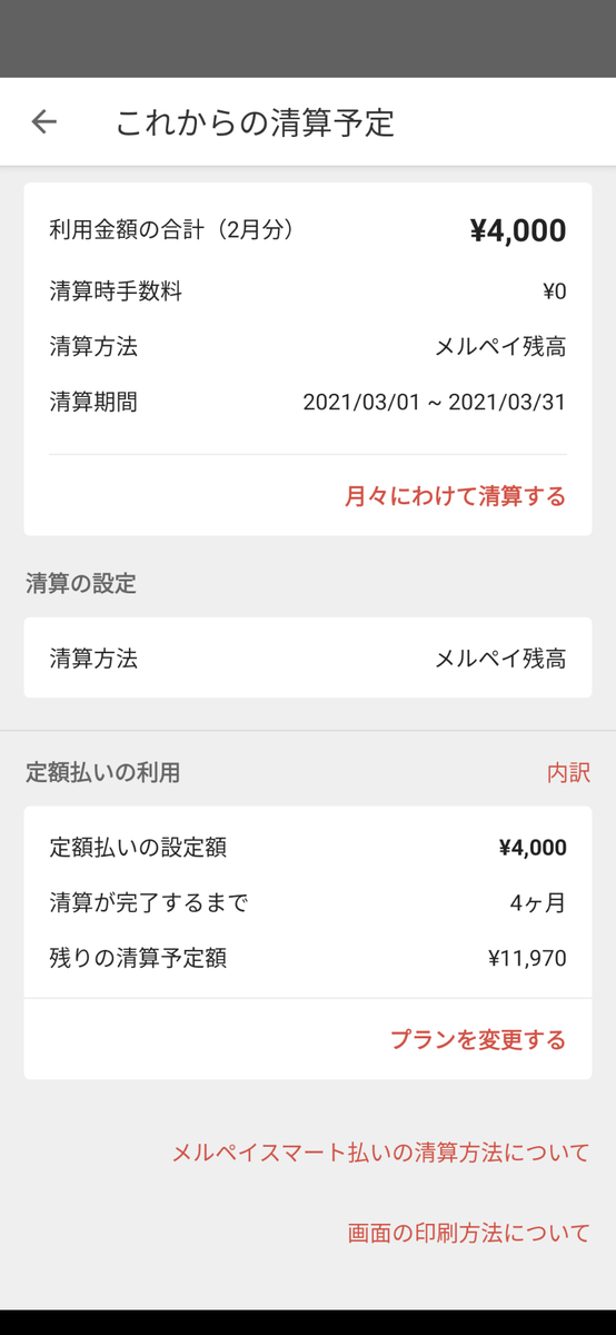 f:id:kanaxx43:20210206234313p:plain:w350