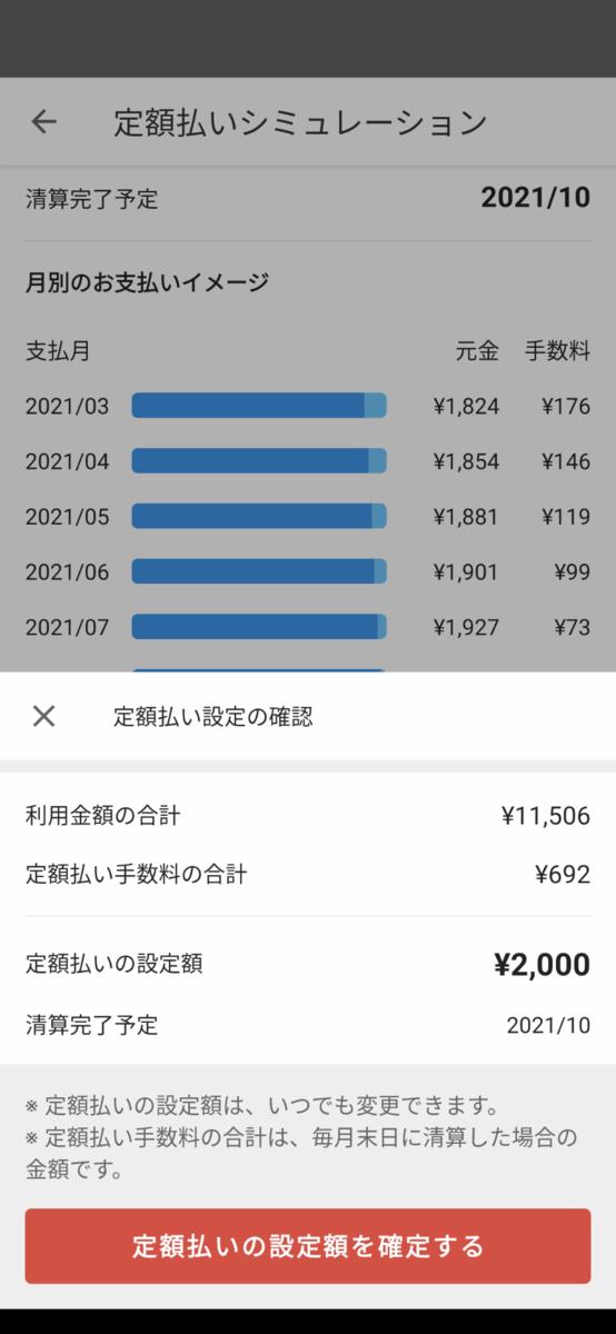 f:id:kanaxx43:20210207215630p:plain:w350