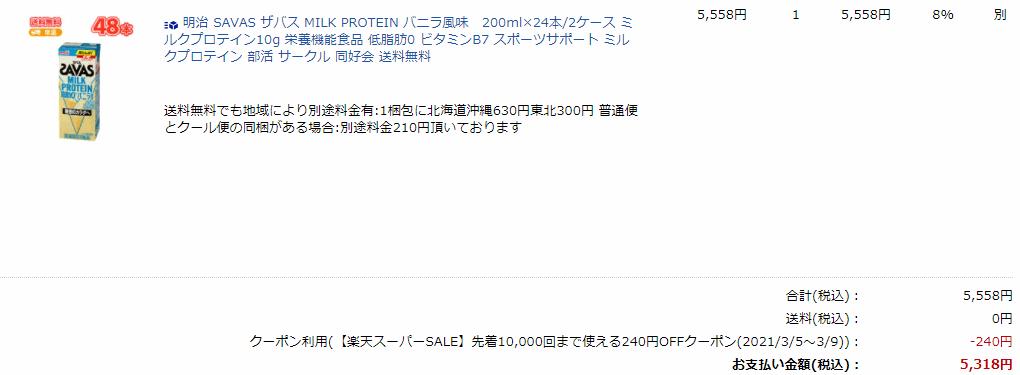 f:id:kanaxx43:20210305232745p:plain