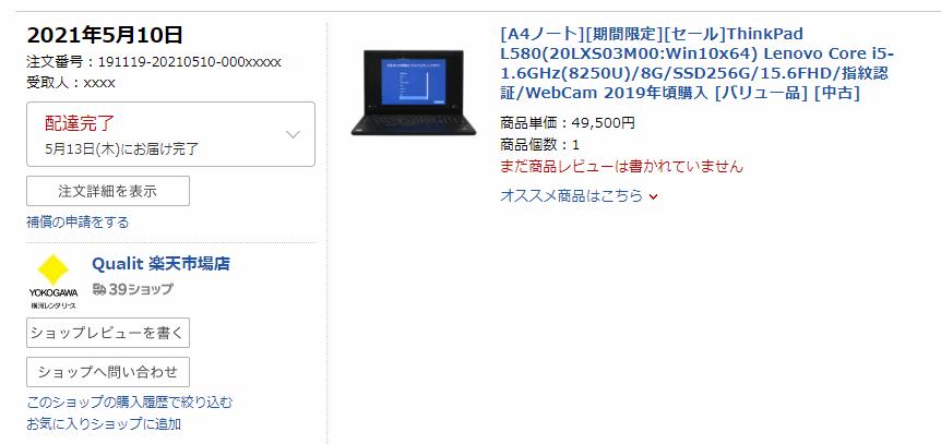 f:id:kanaxx43:20210516200819p:plain