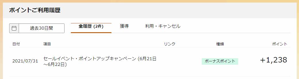 f:id:kanaxx43:20210801134415p:plain