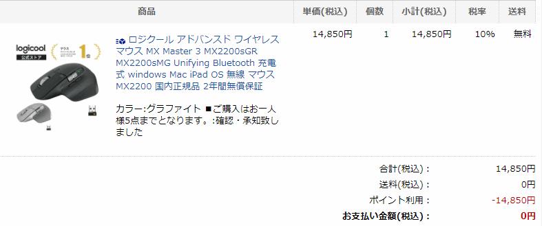 f:id:kanaxx43:20210911095403p:plain