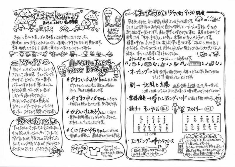 すべての講義 保育園 なぞなぞ : id:kanayama-hoikuen:20121203142455j ...