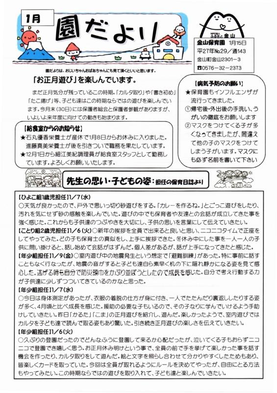 すべての講義 保育園 なぞなぞ : id:kanayama-hoikuen:20150122111701j ...