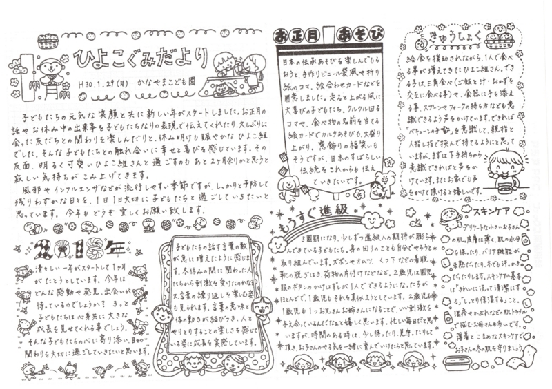 f:id:kanayama-hoikuen:20180219165709j:image