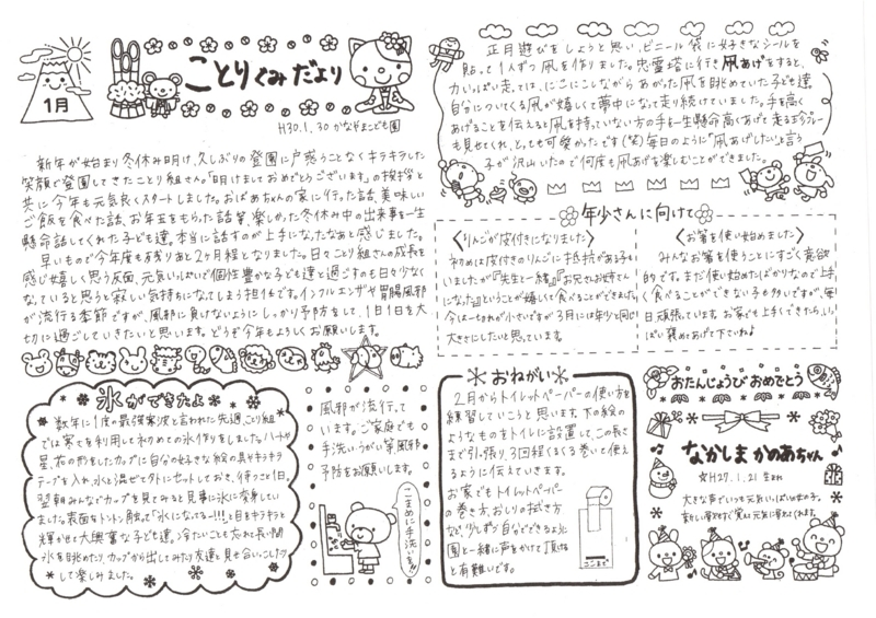 f:id:kanayama-hoikuen:20180219165820j:image