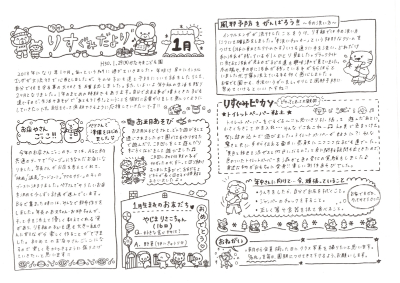 f:id:kanayama-hoikuen:20180219170209j:image