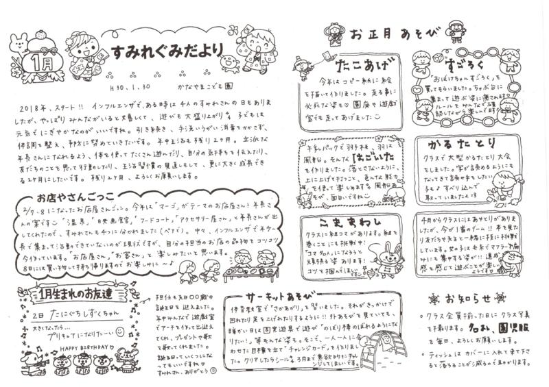 f:id:kanayama-hoikuen:20180219170549j:image