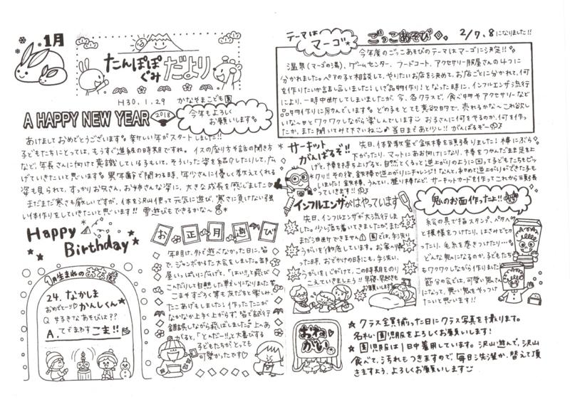 f:id:kanayama-hoikuen:20180219170600j:image