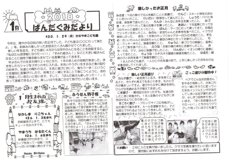 f:id:kanayama-hoikuen:20180219170614j:image