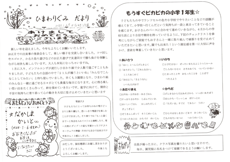 f:id:kanayama-hoikuen:20180219175914j:image