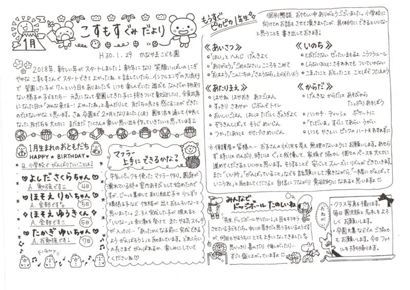 f:id:kanayama-hoikuen:20180219175923j:image