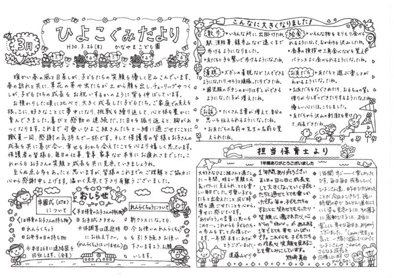 f:id:kanayama-hoikuen:20180328091221j:image