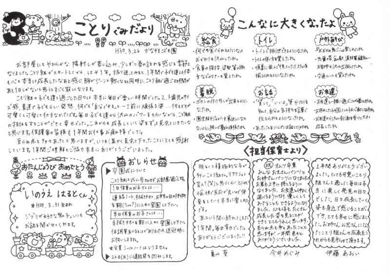 f:id:kanayama-hoikuen:20180328092139j:image