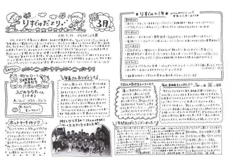 f:id:kanayama-hoikuen:20180328092653j:image