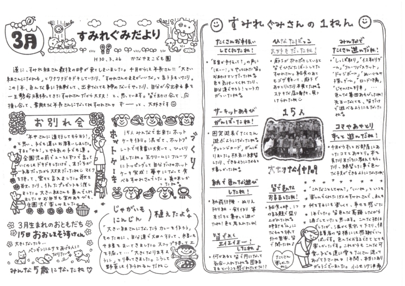 f:id:kanayama-hoikuen:20180328093611j:image