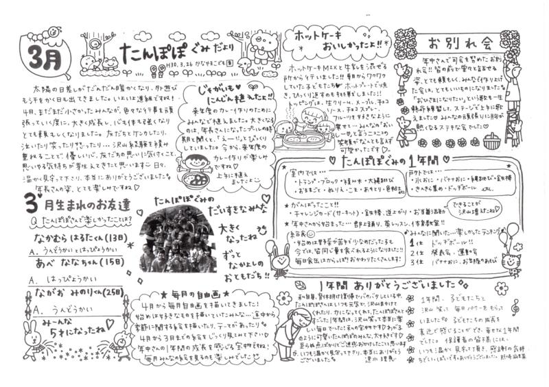 f:id:kanayama-hoikuen:20180328094417j:image