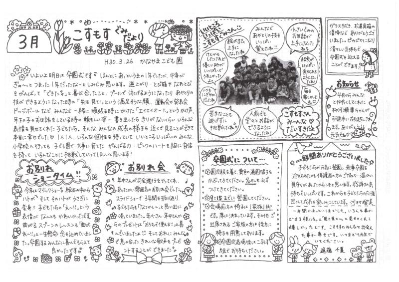 f:id:kanayama-hoikuen:20180328094834j:image