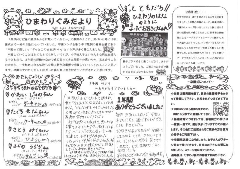 f:id:kanayama-hoikuen:20180328094950j:image