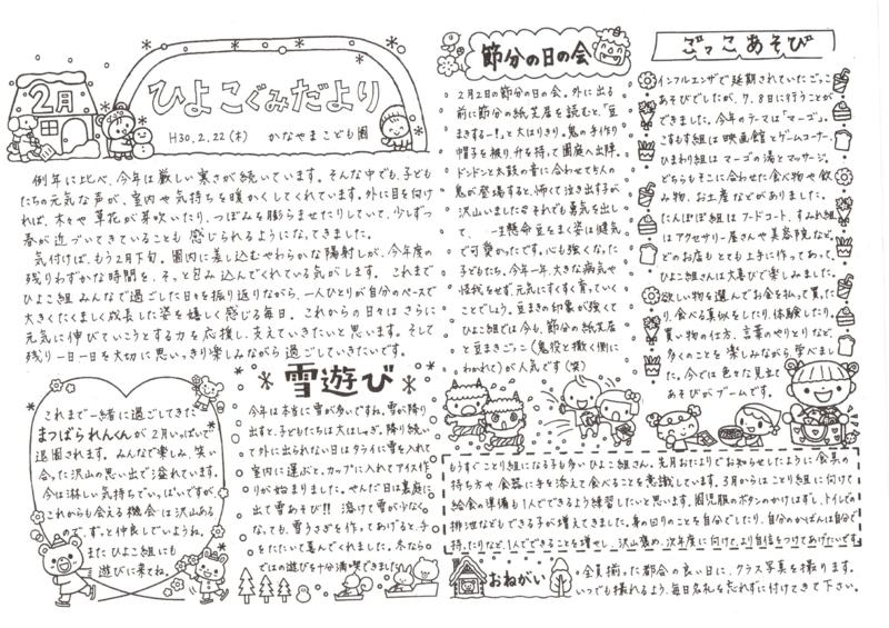 f:id:kanayama-hoikuen:20180328103820j:image