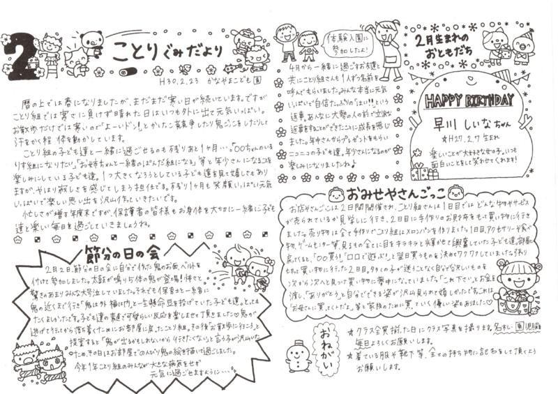 f:id:kanayama-hoikuen:20180328174805j:image