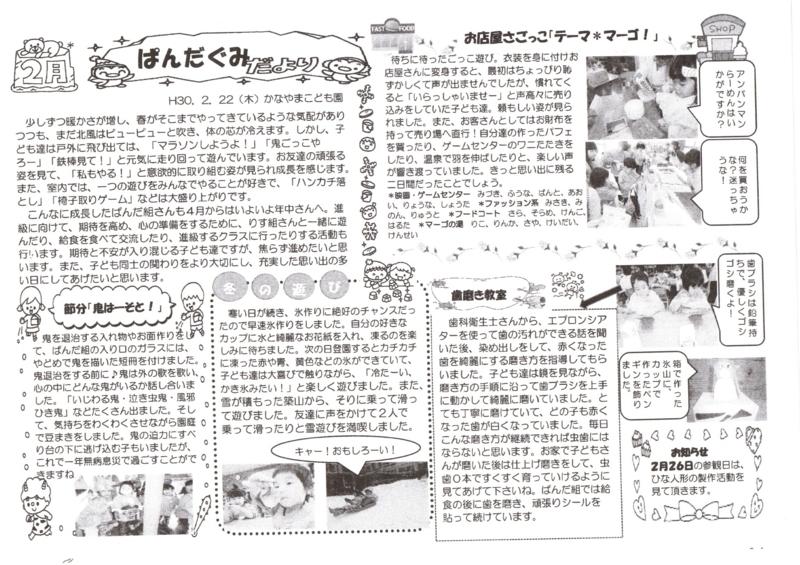 f:id:kanayama-hoikuen:20180328174854j:image