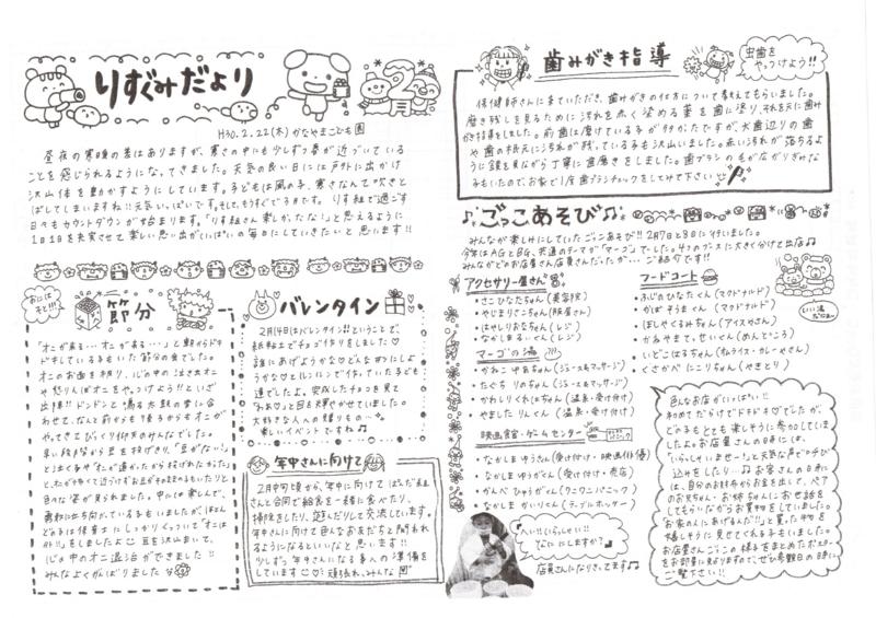 f:id:kanayama-hoikuen:20180328175008j:image
