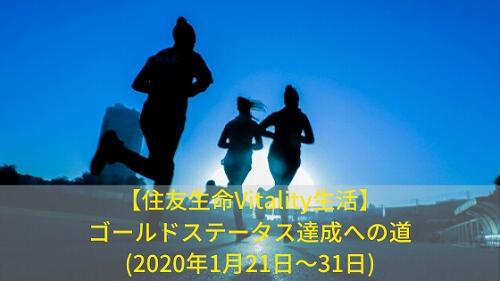 f:id:kanayan-run:20200202000007j:plain
