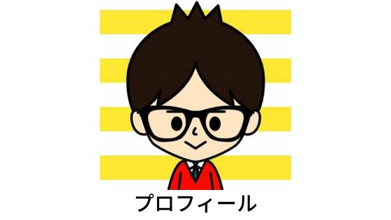 かなやんのプロフィール(初記事も)
