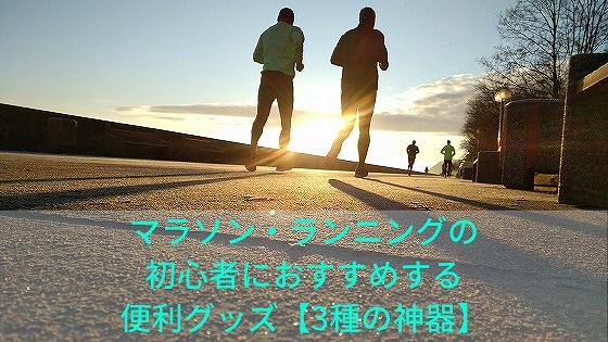 マラソン・ランニングの初心者におすすめする便利グッズ【3種の神器】