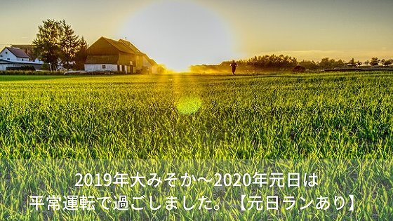 f:id:kanayan-run:20200306195422j:plain