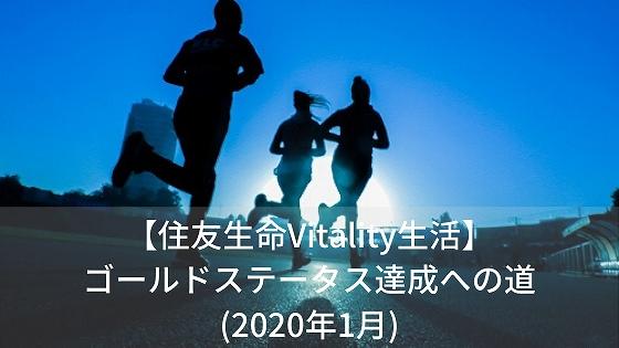 f:id:kanayan-run:20200307003943j:plain