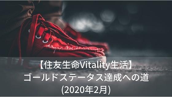 f:id:kanayan-run:20200307172444j:plain