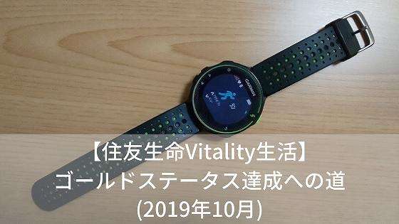 【住友生命Vitality生活】ゴールドステータス達成への道(2019年10月)
