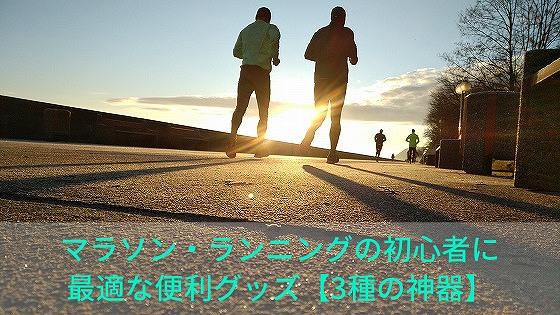 マラソン・ランニングの初心者に最適な便利グッズ【3種の神器】